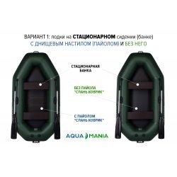 Надувная лодка Аква Мания А-240Т светло серая