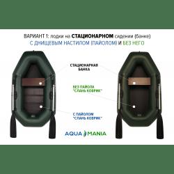 Надувная лодка Аква Мания А-190 зеленая